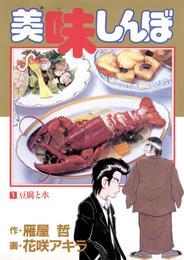 美味しんぼ(1) 漫画