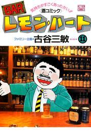 BARレモン・ハート 11巻 漫画