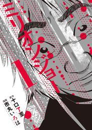 ミリオンジョー(1) 漫画