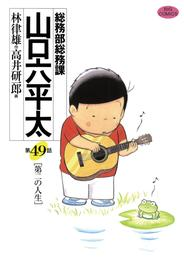 総務部総務課 山口六平太(49) 漫画