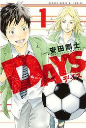 DAYS(1) 漫画
