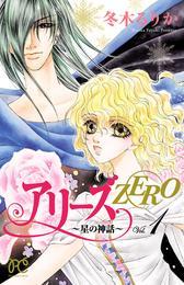アリーズZERO~星の神話~ 1 漫画