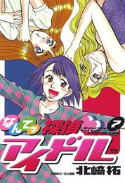 なんてっ探偵・アイドル(7) 漫画