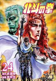 北斗の拳 24巻 漫画