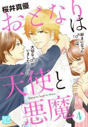 おとなりは天使と悪魔 プチデザ(4) 漫画