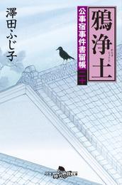 公事宿事件書留帳二十 鴉浄土 漫画