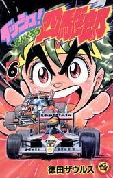 ダッシュ!四駆郎(よんくろう)(6) 漫画