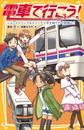 電車で行こう! ショートトリップ&トリック! 京王線で行く高尾山!! 漫画