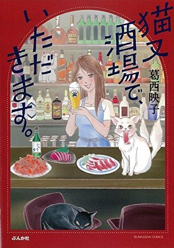 猫又酒場で、いただきます。 漫画