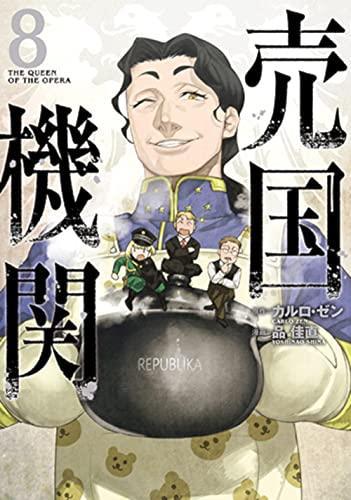売国機関 (1-5巻 最新刊) 漫画