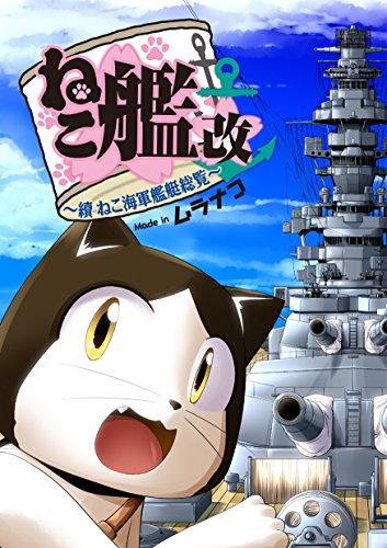 ねこ艦改 ~續ねこ海軍艦艇総覧~ 漫画