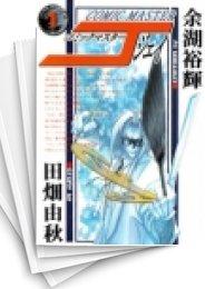 【中古】コミックマスターJ (1-13巻) 漫画