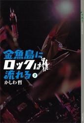 金魚島にロックは流れる 3 冊セット最新刊まで