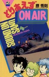とりあえずOn Air 2 冊セット全巻 漫画