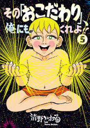 その「おこだわり」、俺にもくれよ!! 4 冊セット最新刊まで 漫画