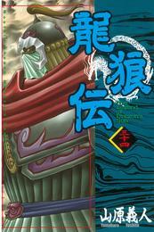 龍狼伝(34) 漫画