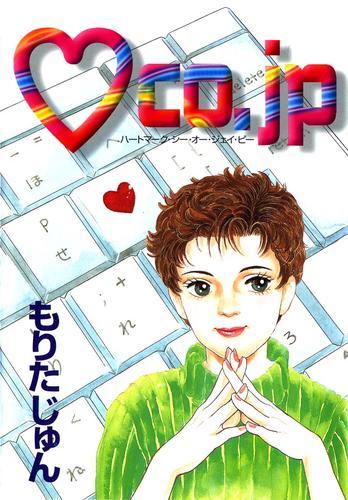 ハートマーク.co.jp 漫画