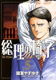 総理の椅子(5) 漫画