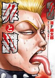 罪と罰 3巻 漫画
