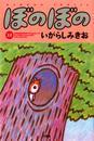 ぼのぼの(37) 漫画