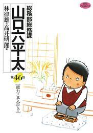 総務部総務課 山口六平太(46) 漫画