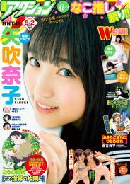 漫画アクション 2017年5/2号[雑誌] 漫画