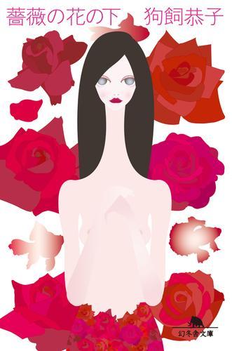 薔薇の花の下 漫画