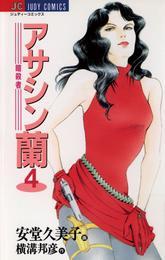 アサシン(暗殺者)蘭(4) 漫画