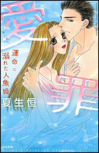 愛罪 運命に溺れた人魚姫 漫画