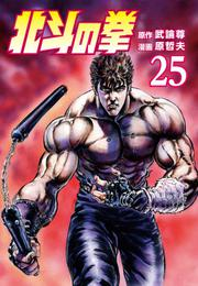 北斗の拳 25巻 漫画