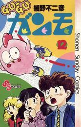 GU-GUガンモ(12) 漫画