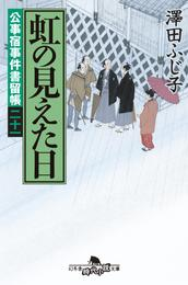 公事宿事件書留帳二十一 虹の見えた日 漫画