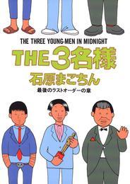 THE3名様(10)最後のラストオーダーの章