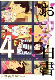おカマ白書 4巻 漫画
