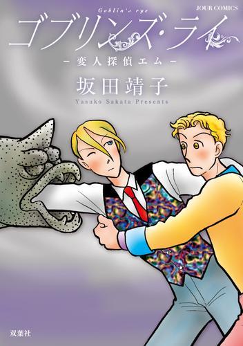 ゴブリンズ・ライ 変人探偵エム 漫画