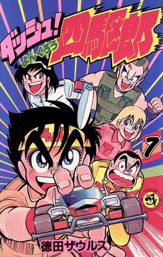 ダッシュ!四駆郎(よんくろう) 漫画