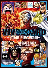 ワンピース VIVRE CARD〜ONE PIECE図鑑〜 BOOSTER PACK インペルダウンの番人VS囚人達!!