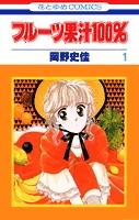 フルーツ果汁100% (1-7巻 全巻) 漫画