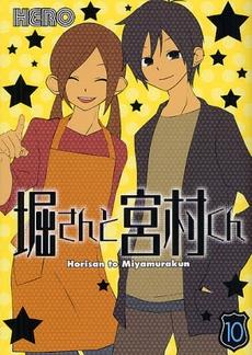 堀さんと宮村くん (1-10巻 全巻) 漫画