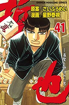 哲也〜雀聖と呼ばれた男〜 (1-41巻 全巻) 漫画