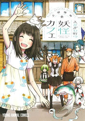 えびがわ町の妖怪カフェ (1-6巻 全巻) 漫画