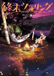 終末ツーリング (1-2巻 最新刊)