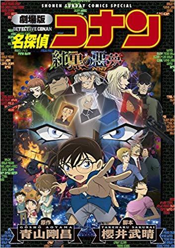 新装版 劇場版名探偵コナン 純黒の悪夢 (1巻 全巻)