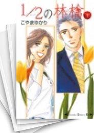 【中古】1/2の林檎 (1-14巻) 漫画