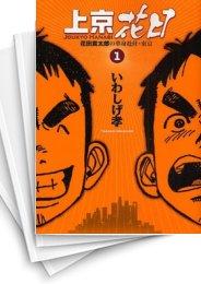 【中古】上京花日 花田貫太郎の単身赴任東京 (1-7巻) 漫画