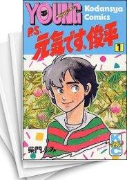 【中古】P.S.元気です俊平 (1-11巻) 漫画