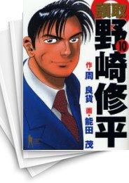 【中古】頭取野崎修平 (1-10巻) 漫画