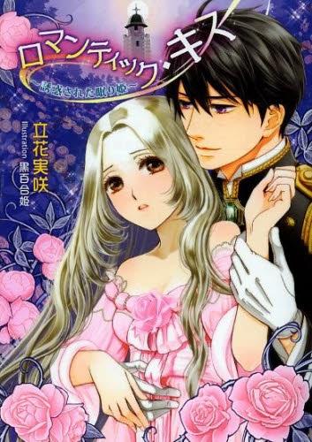 【ライトノベル】ロマンティック・キス―誘惑された眠り姫 漫画
