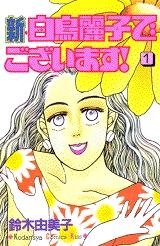 新・白鳥麗子でございます! (1-5巻 全巻) 漫画