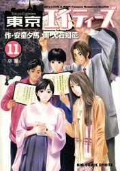 東京エイティーズ 11 冊セット全巻 漫画